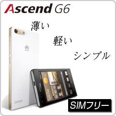 Ascend G6 SIMフリー