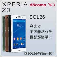 au SOL26 XperiaZ3