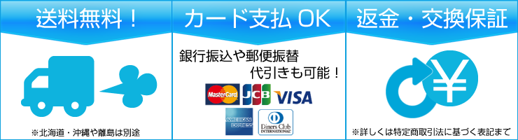 送料無料 クレジットカード対応 返金・返品保証