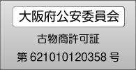 大阪府公安委員会 古物商許可証