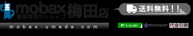 モバックス大阪梅田店 送料無料
