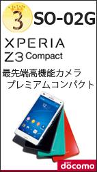 SO-02G Xperia Z3 Compact