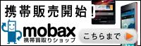 モバックス梅田店販売